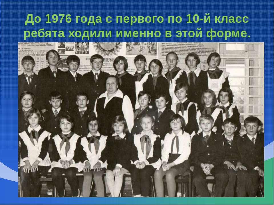 До 1976 года с первого по 10-й класс ребята ходили именно в этой форме.