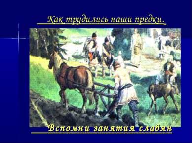 Как трудились наши предки. Вспомни занятия славян