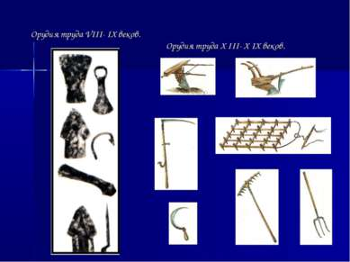Орудия труда VIII- IX веков. Орудия труда X III- X IX веков.