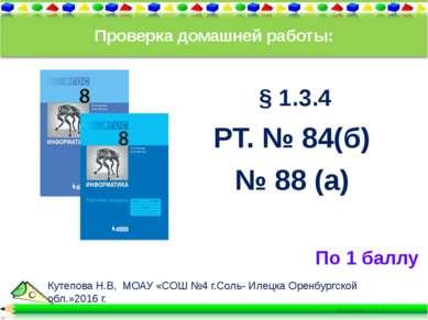 Проверка домашней работы: § 1.3.4 РТ. № 84(б) № 88 (а) Кутепова Н.В, МОАУ «СО...