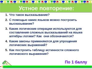 Что такое высказывание? С помощью каких языков можно построить высказывание? ...