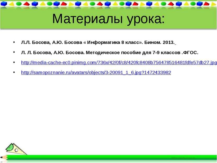 Материалы урока: Л.Л. Босова, А.Ю. Босова « Информатика 8 класс». Бином. 2013...