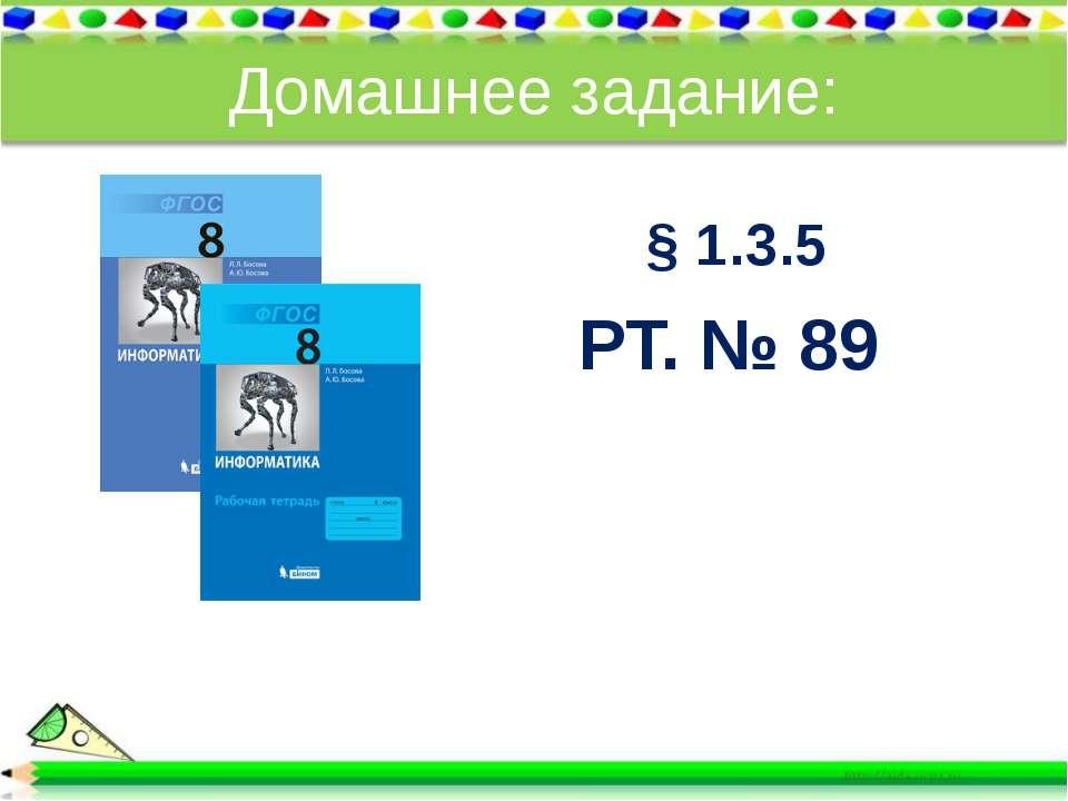 Домашнее задание: § 1.3.5 РТ. № 89