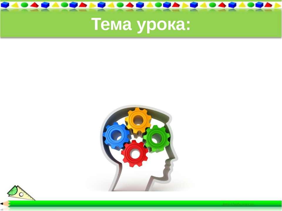 Тема урока: Решение логических задач