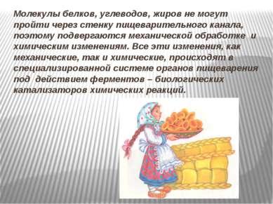 Молекулы белков, углеводов, жиров не могут пройти через стенку пищеварительно...