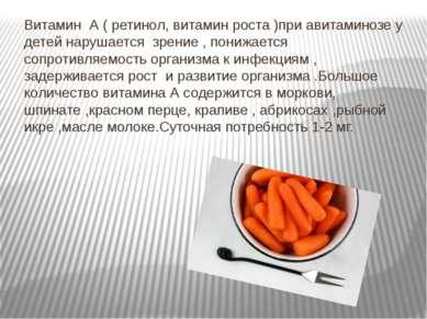 Витамин А ( ретинол, витамин роста )при авитаминозе у детей нарушается зрение...