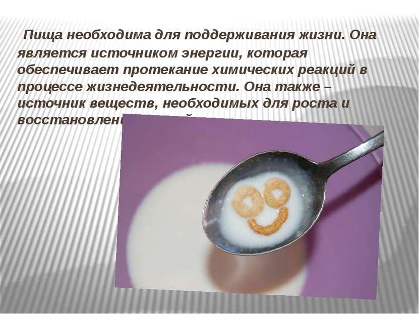 Пища необходима для поддерживания жизни. Она является источником энергии, кот...
