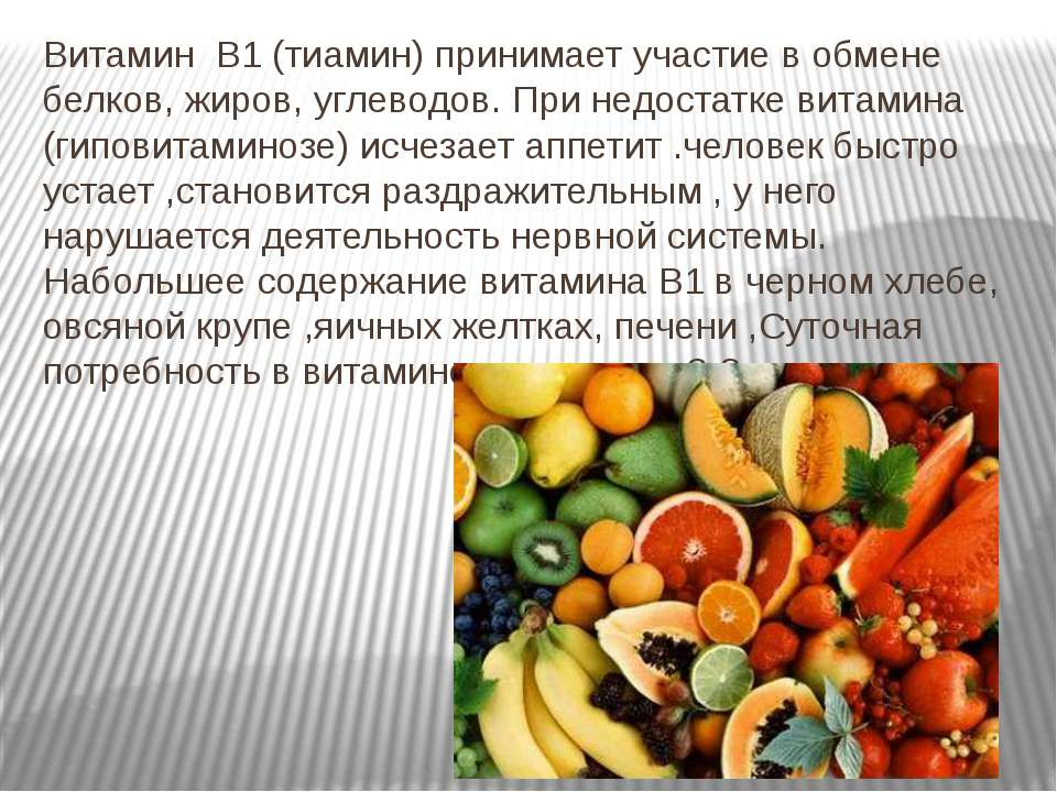 Витамин В1 (тиамин) принимает участие в обмене белков, жиров, углеводов. При ...