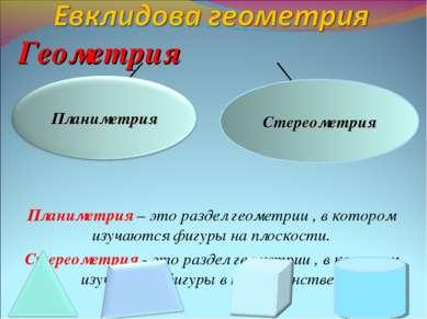 Геометрия Планиметрия – это раздел геометрии , в котором изучаются фигуры на ...