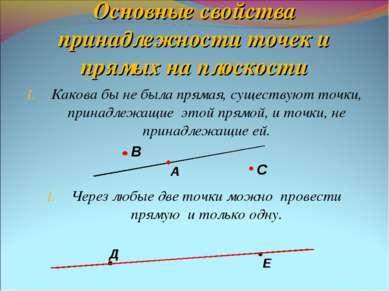 Основные свойства принадлежности точек и прямых на плоскости Какова бы не был...