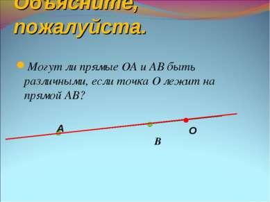 Объясните, пожалуйста. Могут ли прямые ОА и АВ быть различными, если точка О ...