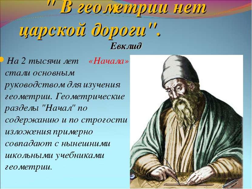 """"""" В геометрии нет царской дороги"""". Евклид На 2 тысячи лет «Начала» стали осно..."""