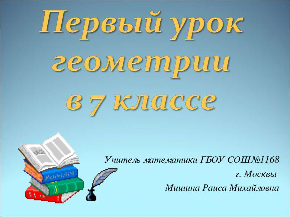 Учитель математики ГБОУ СОШ№1168 г. Москвы Мишина Раиса Михайловна