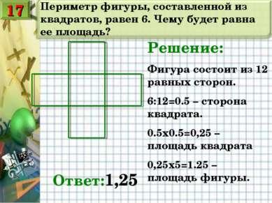Периметр фигуры, составленной из квадратов, равен 6. Чему будет равна ее площ...