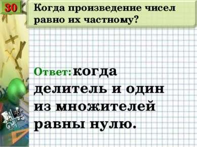 Когда произведение чисел равно их частному? Ответ: когда делитель и один из м...