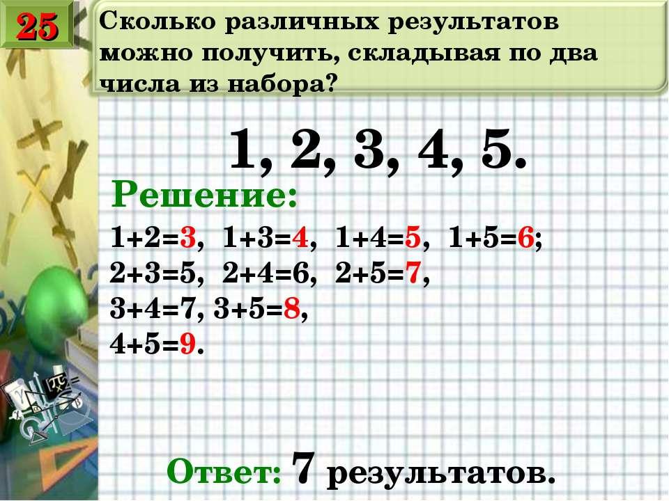 Сколько различных результатов можно получить, складывая по два числа из набор...