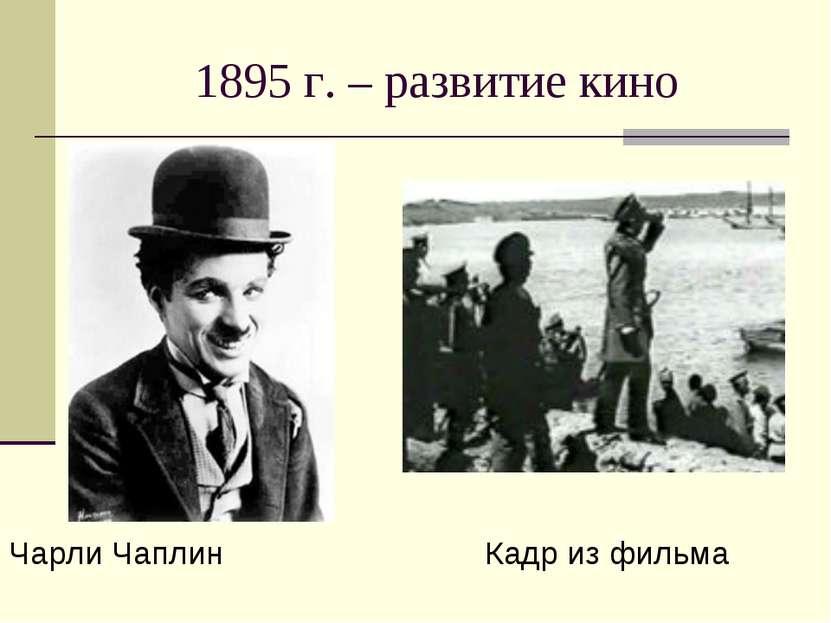 1895 г. – развитие кино Чарли Чаплин Кадр из фильма «Оборона Севастополя»