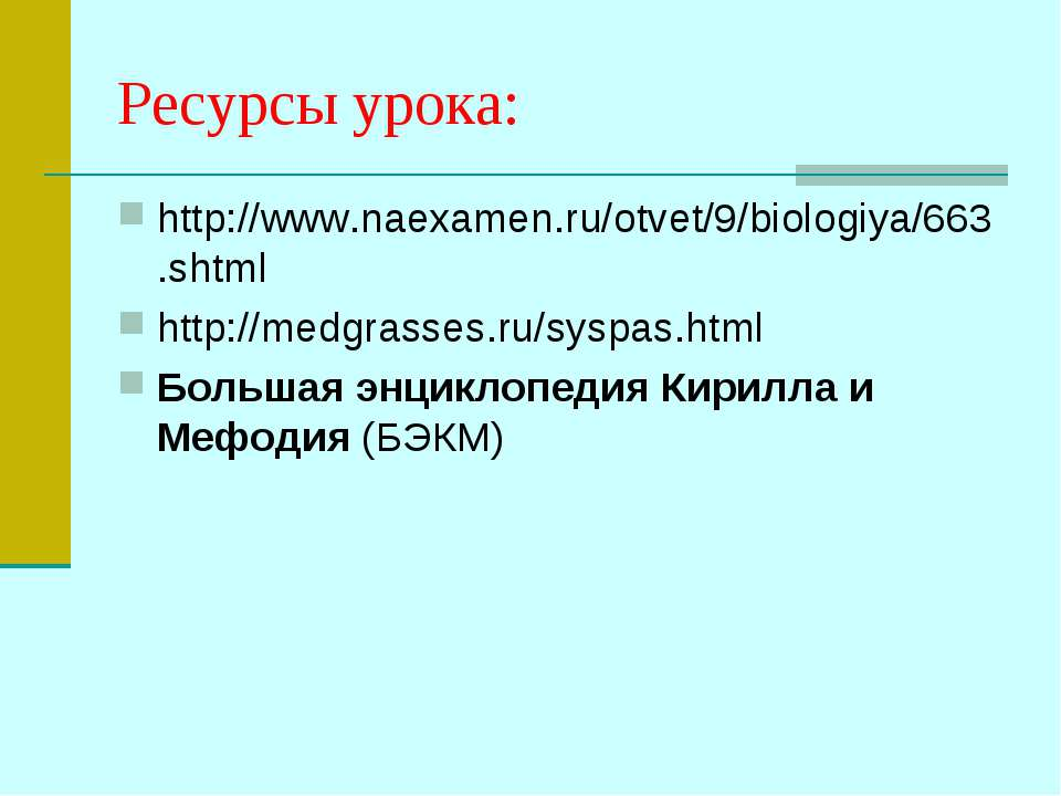 Ресурсы урока: http://www.naexamen.ru/otvet/9/biologiya/663.shtml http://medg...