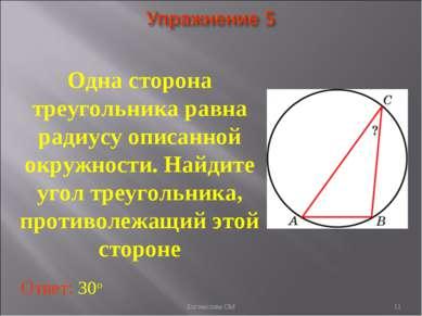 Одна сторона треугольника равна радиусу описанной окружности. Найдите угол тр...