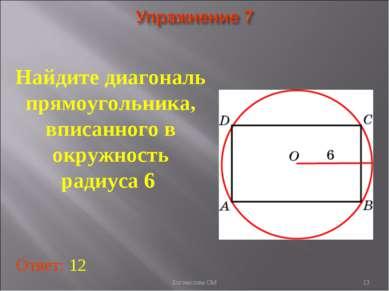 Найдите диагональ прямоугольника, вписанного в окружность радиуса 6 Ответ: 12...