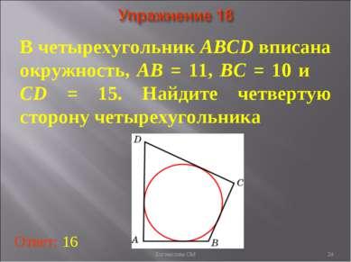 В четырехугольник ABCD вписана окружность, AB = 11, BC = 10 и CD = 15. Найдит...