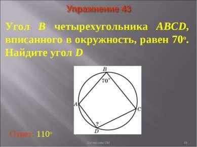 Угол B четырехугольника ABCD, вписанного в окружность, равен 70о. Найдите уго...