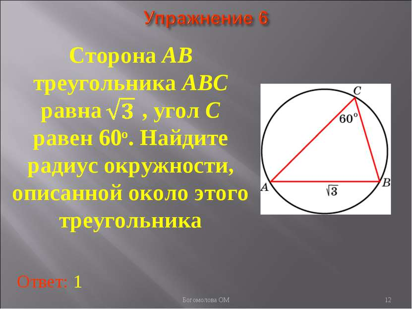 Сторона AB треугольника ABC равна , угол C равен 60о. Найдите радиус окружнос...