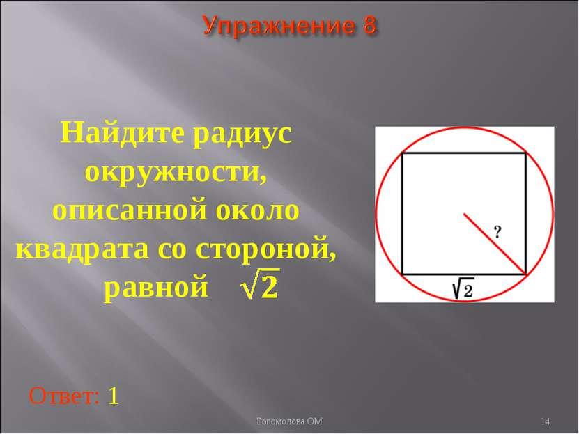 Найдите радиус окружности, описанной около квадрата со стороной, равной Ответ...
