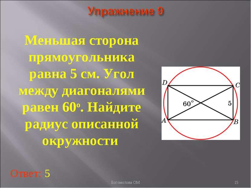 Меньшая сторона прямоугольника равна 5 см. Угол между диагоналями равен 60о. ...