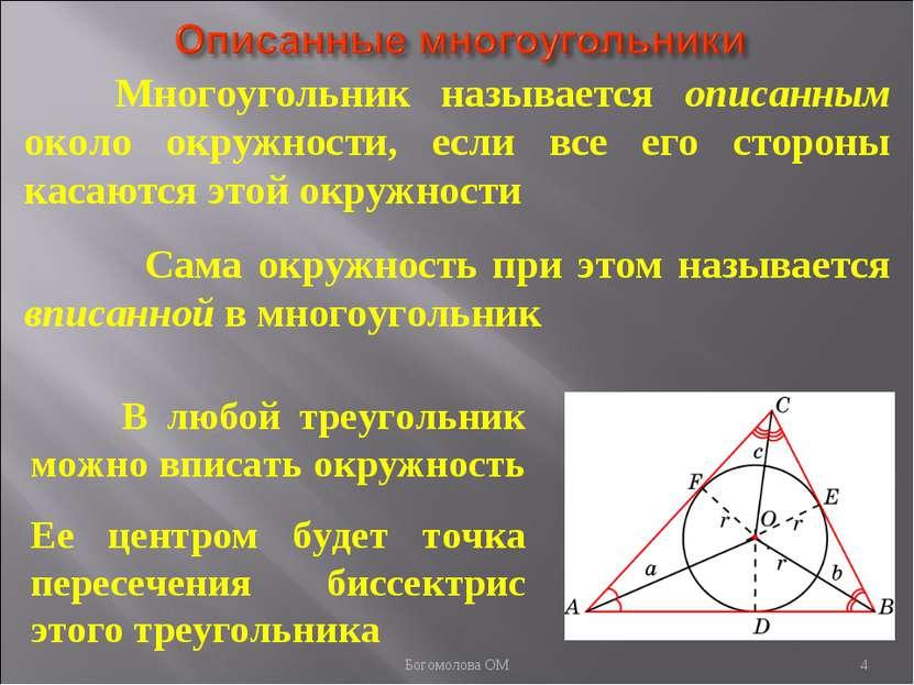 Многоугольник называется описанным около окружности, если все его стороны кас...