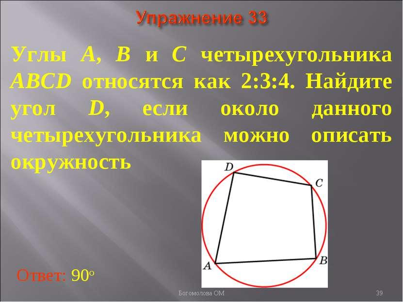 Углы A, B и C четырехугольника ABCD относятся как 2:3:4. Найдите угол D, если...