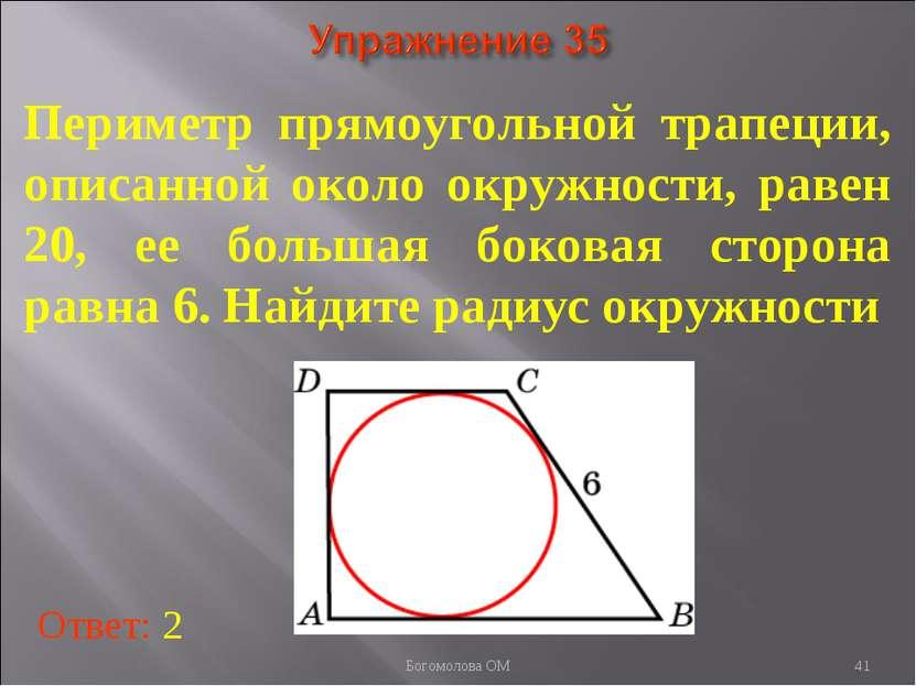 Периметр прямоугольной трапеции, описанной около окружности, равен 20, ее бол...