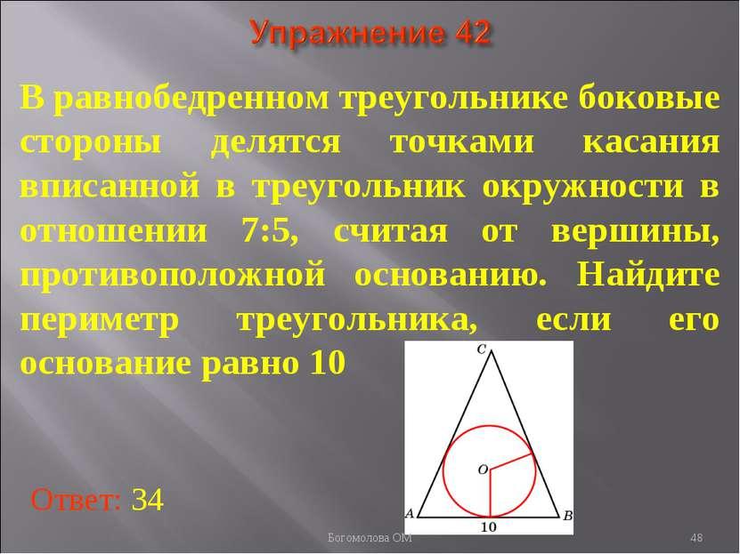 В равнобедренном треугольнике боковые стороны делятся точками касания вписанн...