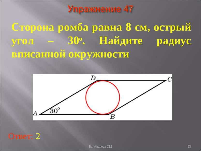 Сторона ромба равна 8 см, острый угол – 30о. Найдите радиус вписанной окружно...