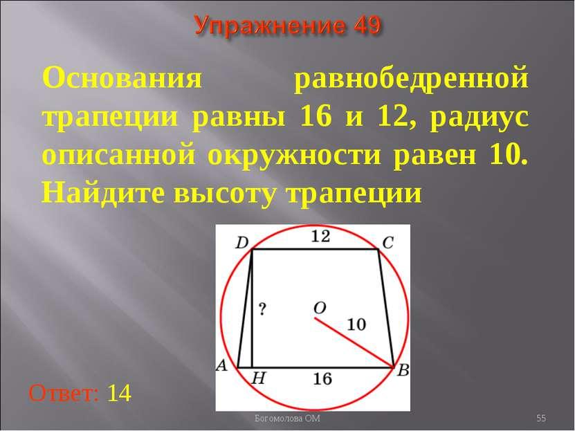 Основания равнобедренной трапеции равны 16 и 12, радиус описанной окружности ...