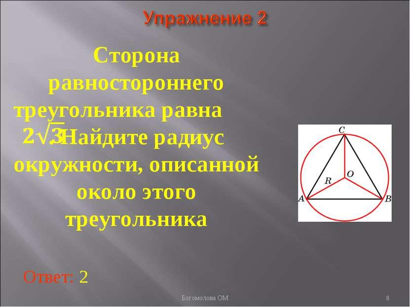 Сторона равностороннего треугольника равна . Найдите радиус окружности, описа...