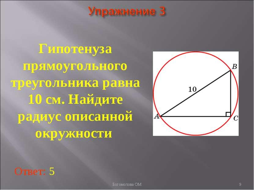 Гипотенуза прямоугольного треугольника равна 10 см. Найдите радиус описанной ...