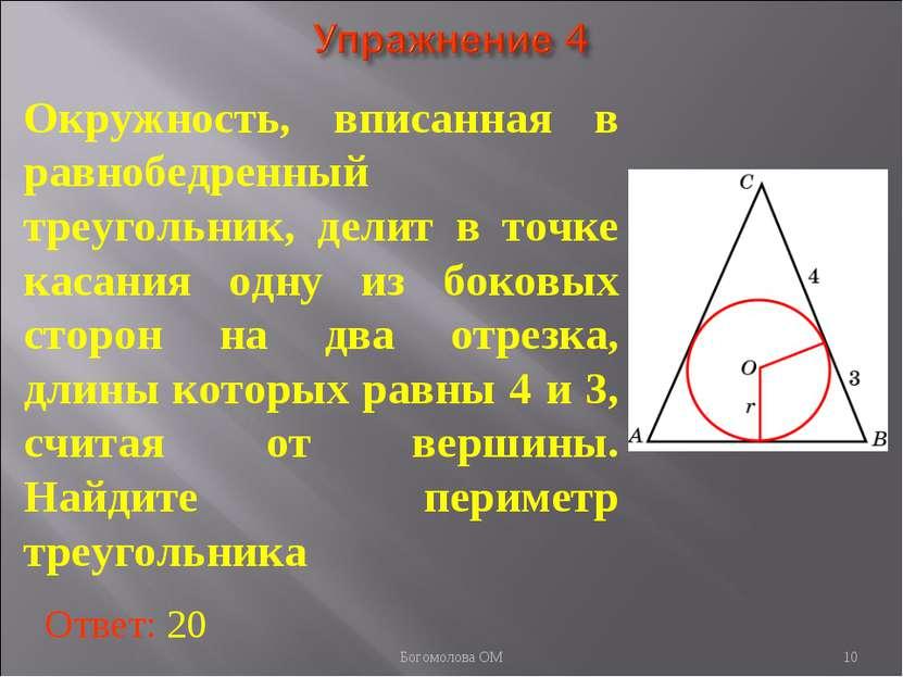 Окружность, вписанная в равнобедренный треугольник, делит в точке касания одн...