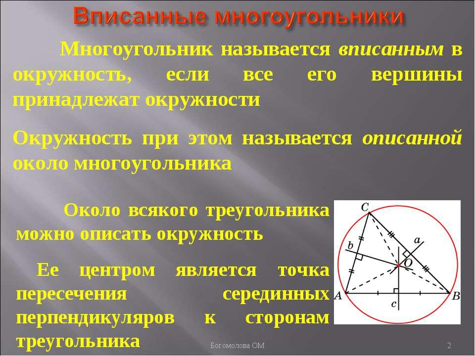 Многоугольник называется вписанным в окружность, если все его вершины принадл...