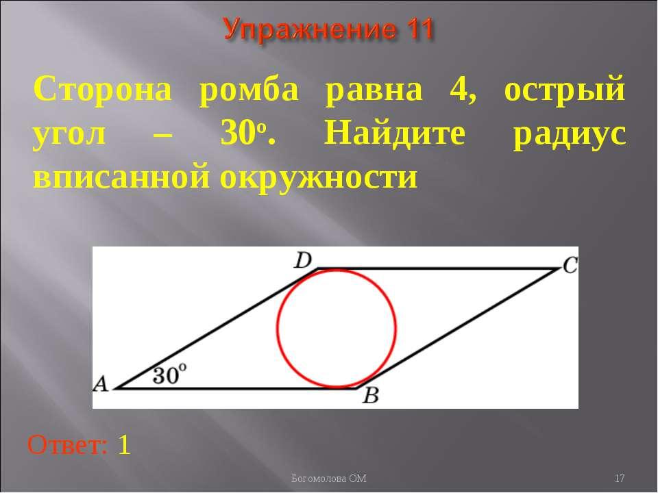 Сторона ромба равна 4, острый угол – 30о. Найдите радиус вписанной окружности...