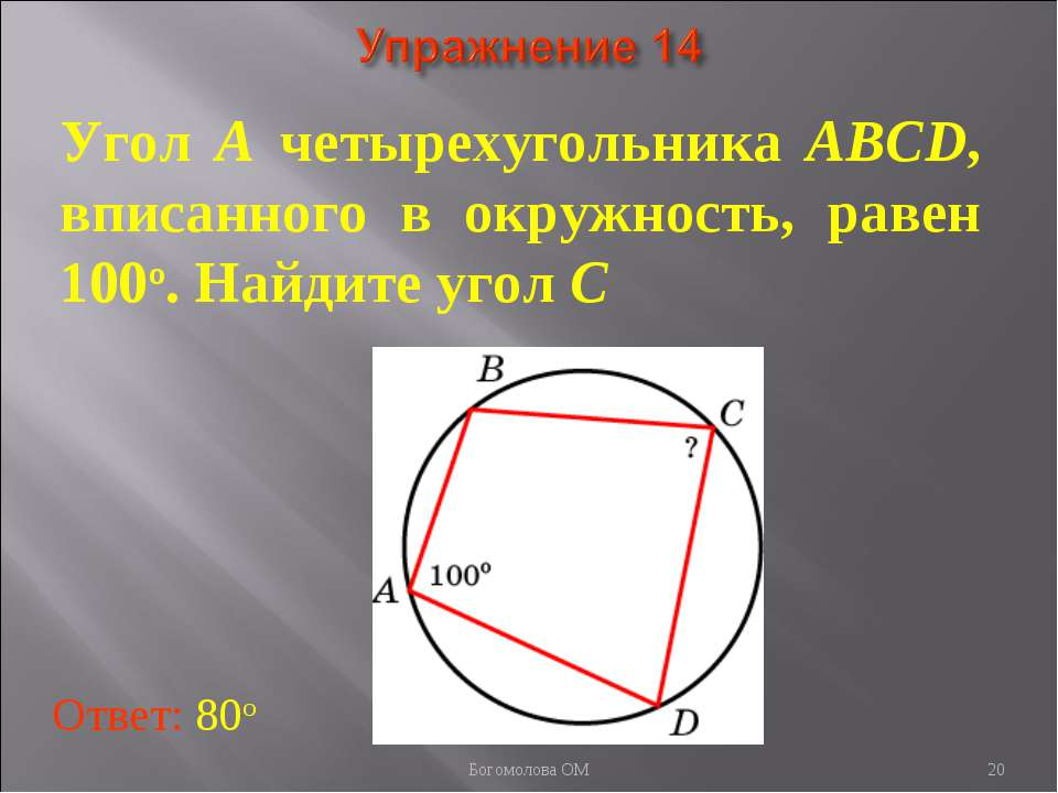 Угол A четырехугольника ABCD, вписанного в окружность, равен 100о. Найдите уг...