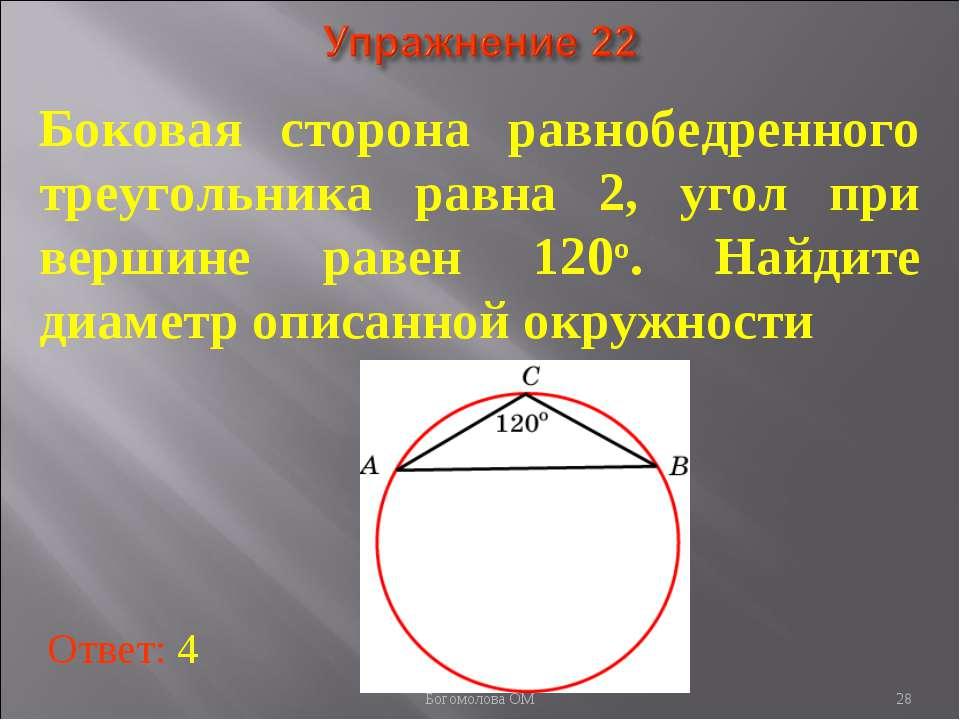 Боковая сторона равнобедренного треугольника равна 2, угол при вершине равен ...