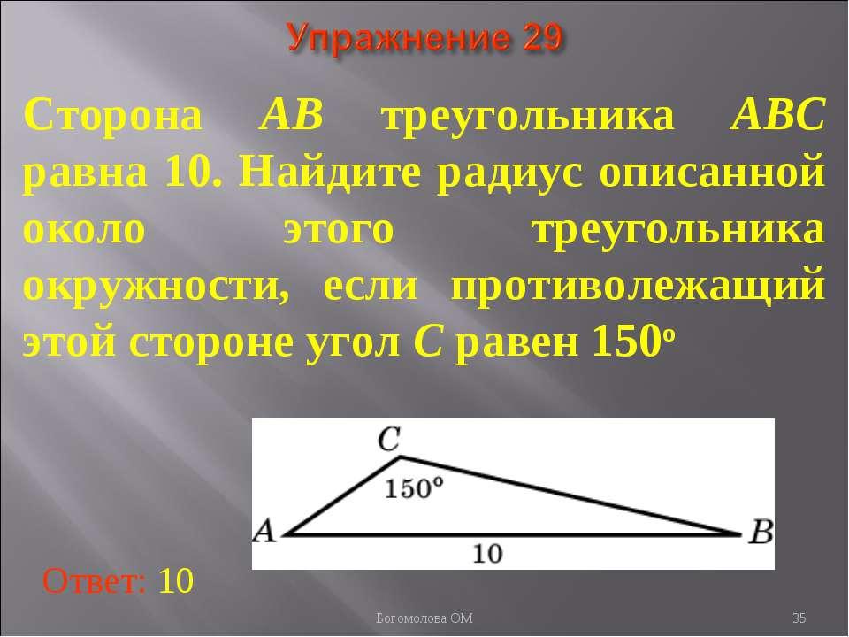 Сторона AB треугольника ABC равна 10. Найдите радиус описанной около этого тр...