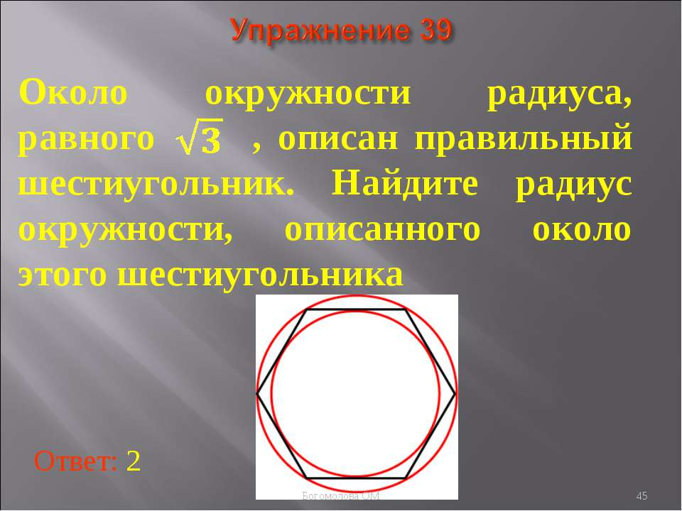 Около окружности радиуса, равного , описан правильный шестиугольник. Найдите ...