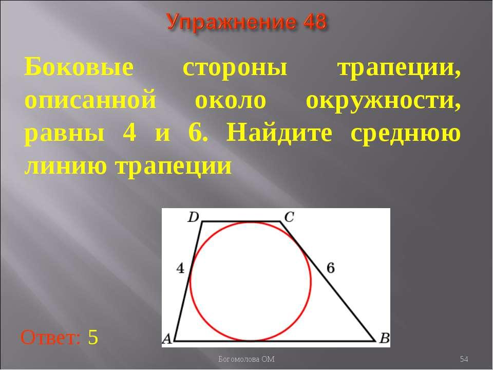 Боковые стороны трапеции, описанной около окружности, равны 4 и 6. Найдите ср...
