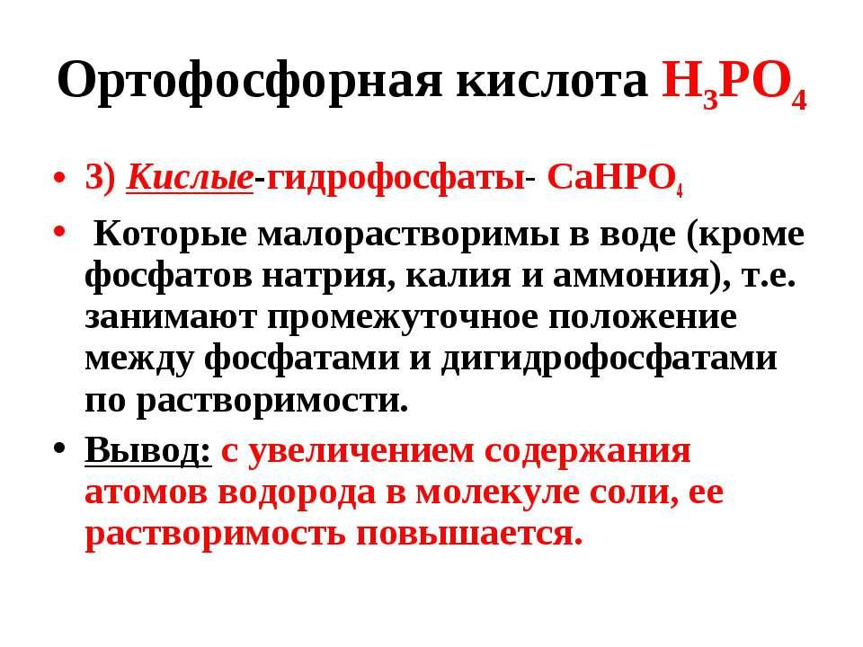 Ортофосфорная кислота Н3РО4 3) Кислые-гидрофосфаты- СаНРО4 Которые малораство...