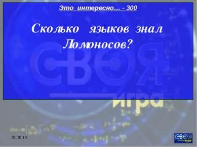 * Это интересно… - 300 Сколько языков знал Ломоносов?
