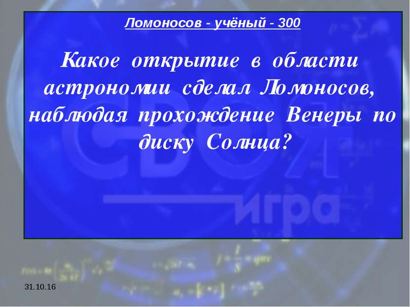 * Ломоносов - учёный - 300 Какое открытие в области астрономии сделал Ломонос...