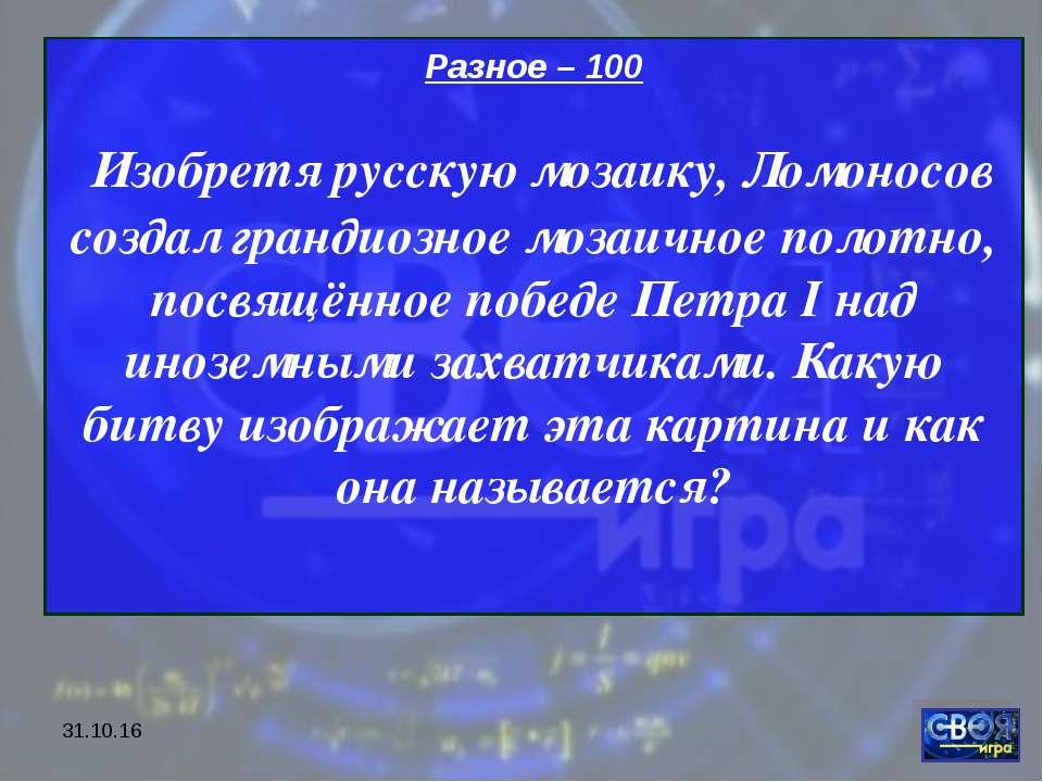 * Разное – 100 Изобретя русскую мозаику, Ломоносов создал грандиозное мозаичн...