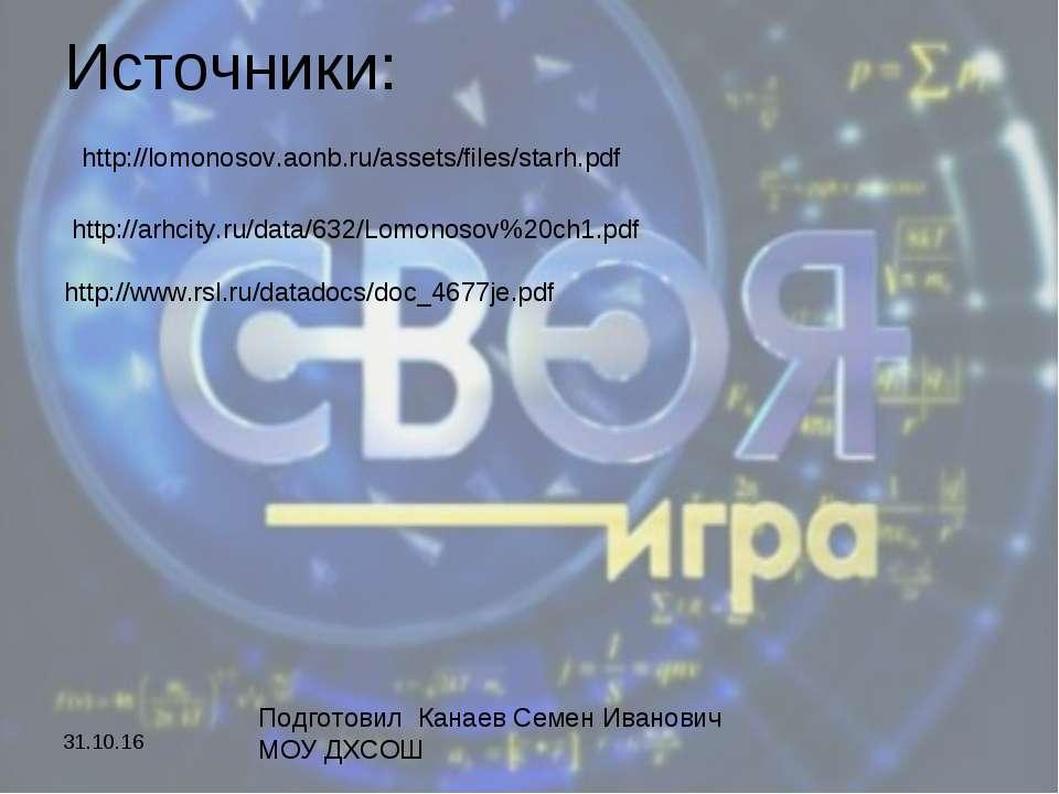 Источники: http://lomonosov.aonb.ru/assets/files/starh.pdf http://arhcity.ru/...